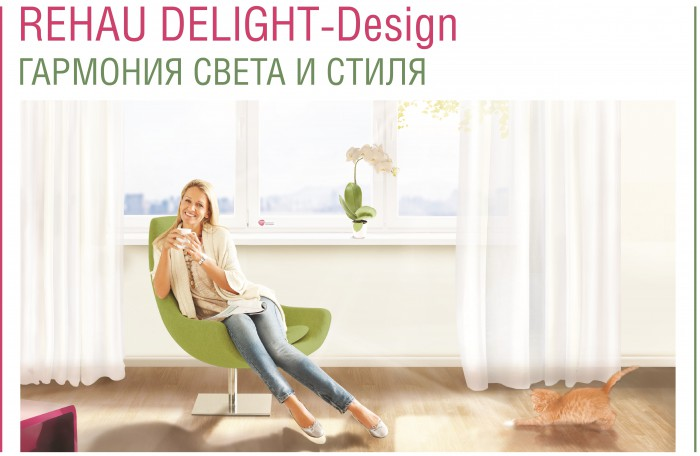 REHAU Delight-Design